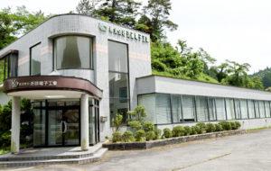 鳥取事業所