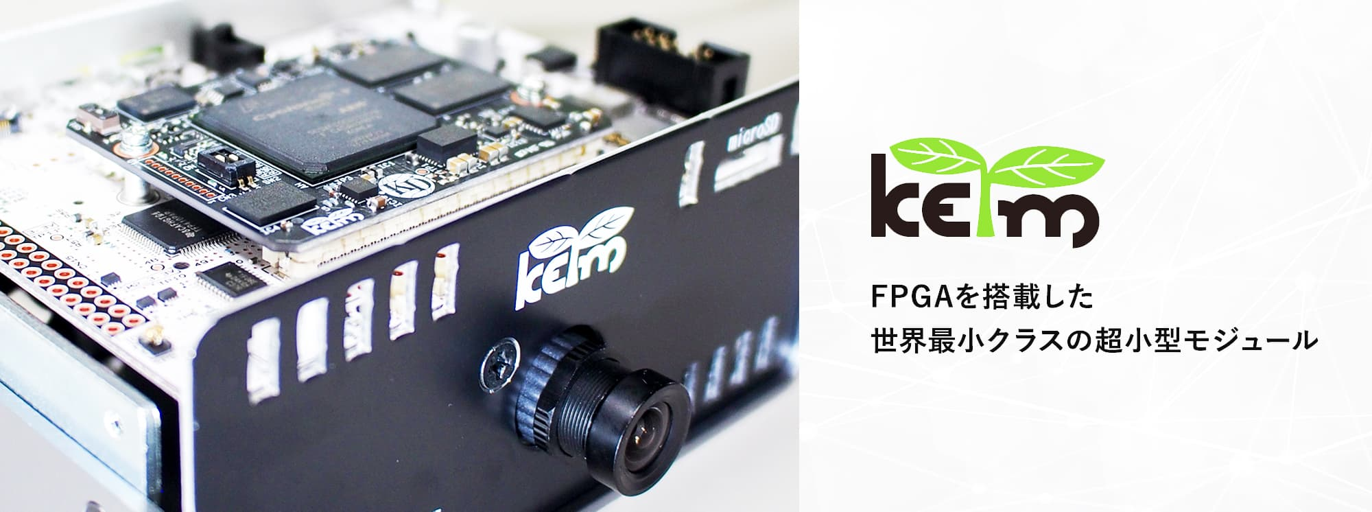 KEIm FPGAを搭載した世界最小クラスの超小型モジュール